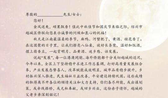 """四海同心中华情浙江越城以""""家书""""寄乡情"""