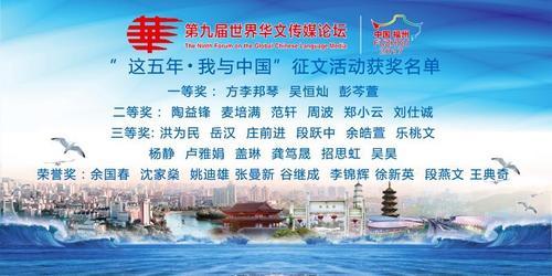 """""""这五年·我与中国""""征文活动获奖名单"""