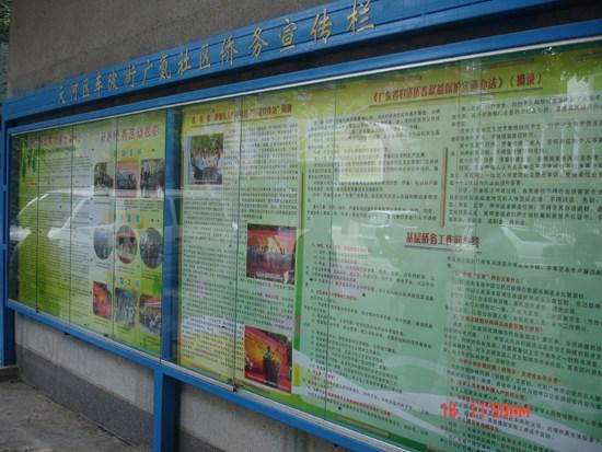 广东省广州市天河区广氮社区侨务宣传栏