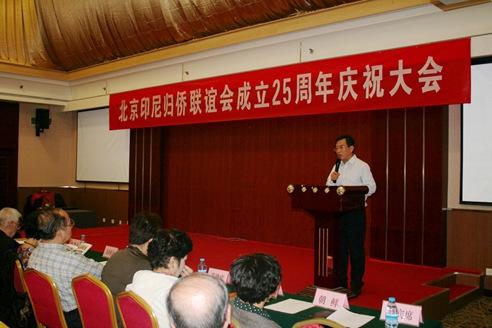 北京印尼归侨联谊会成立25周年 570余侨友齐聚