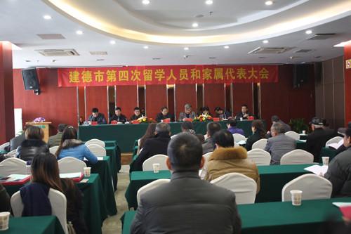 浙江建德市召开第四次留学人员和家属代表大会