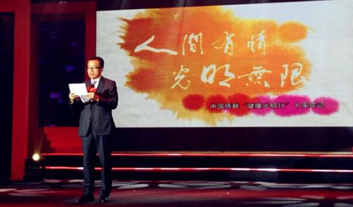 """中国侨联""""健康光明行""""十周年主题活动在京举行"""