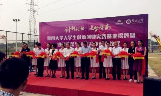 中国侨网-广州暨南大学大学生创新创业实践基地揭牌