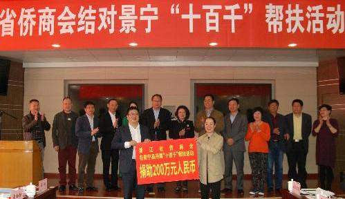 丽水市人大常委会副主任,景宁县委书记林康代表景宁县委,县政府和受图片
