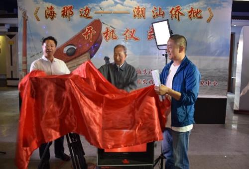 汕头市委常委、宣传部部长<a href=http://www.chaoren.com/news/people/elite/zhengzhi/2014-09-18/97867.html target=_blank class=infotextkey>周镇松</a>,<a href=http://www.chaoren.com/culture/history/history/ target=_blank class=infotextkey>潮汕历史</a>文化研究中心创会理事长刘峰及纪录片摄制人员共同为为《海那边&mdash;潮汕侨批》开机。许端阳