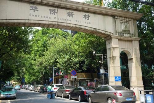 广州华侨新村   人民网广州8月31日电 (李警锐)177栋老花园别墅,半个