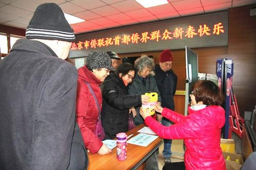 北京举办2019年首都侨界新春联谊会