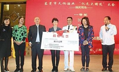 新加坡侨眷向深圳华侨公益基金会捐赠6万元善