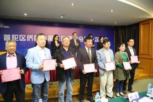 上海普陀区侨商会召开第二届理事会第一次会议