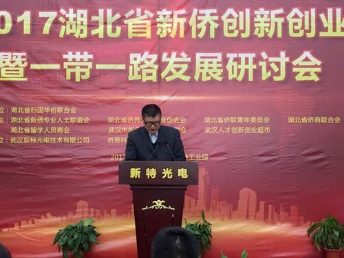 湖北省新侨创新创业暨一带一路发展研讨会召开