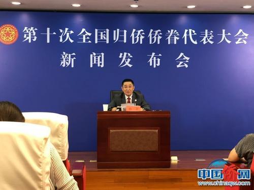 中国侨网中国侨联副主席乔卫在新闻发布会上表示,第十次全国归侨侨眷代表大会将于2018年8月29日至9月1日在北京召开,党和国家领导人将出席大会开幕会和闭幕会。  周乾宪 摄