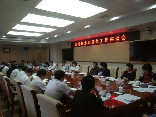 北京市人大民宗侨外委召开新时期侨务工作座谈会