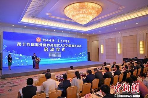 第十九届海外侨界高层次人才为国服务活动在天津启动