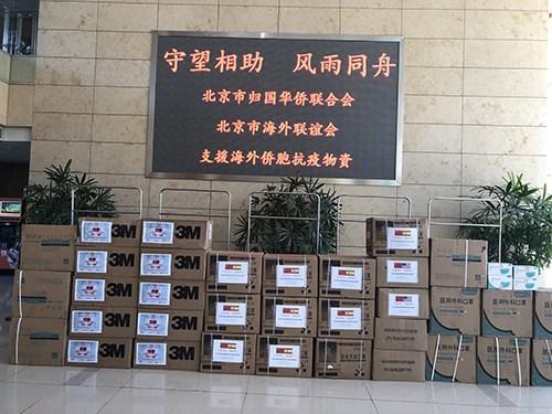 中国侨网待发出的部分捐赠物资。(图片来源:北京市委统战部)