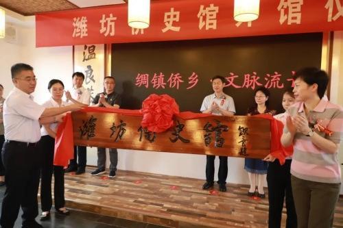 山东省侨联副主席出席潍坊侨史馆揭牌仪式