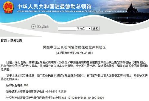 缅北爆发冲突中领馆提醒中国公民提高安全意识