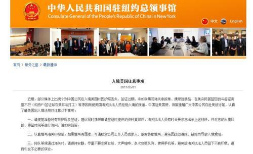 中国侨网(中国驻纽约总领事馆网站截图)