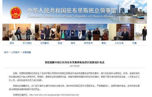 中国侨网(中国驻布里斯班总领事馆网站截图)