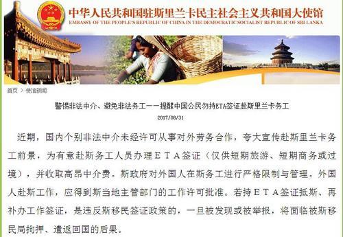 中国侨网中国驻斯里兰卡大使馆网站截图