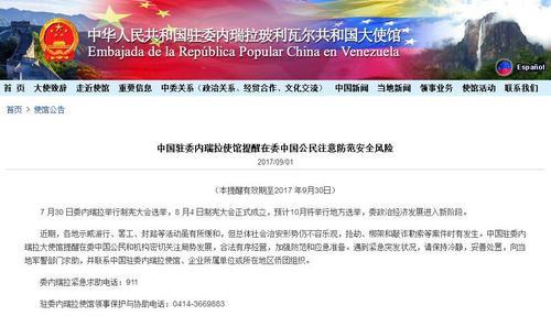 <b>中使馆提醒在委内瑞拉中国公民注意大选期间安全</b>