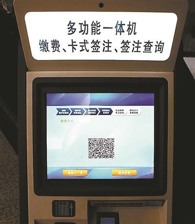 中国侨网多功能一体机上可使用微信支付证件办理费用 供图/警方