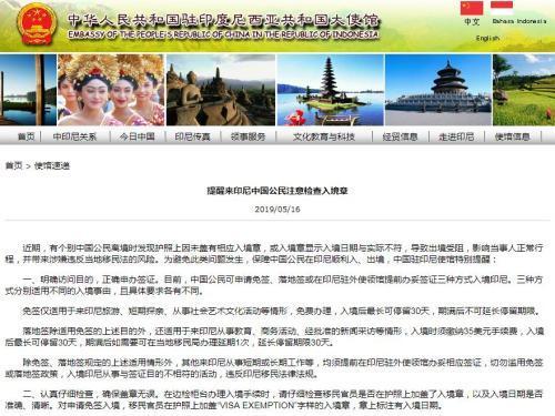 中國僑網圖片來源:中國駐印尼大使館網站截圖