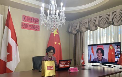 驻温哥华总领馆召开中国留学生疫情防控视频会议