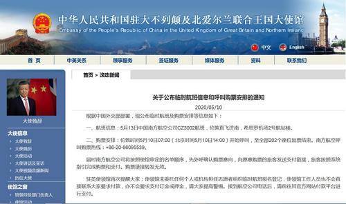 駐英大使館公布臨時航班及購票安排等信息
