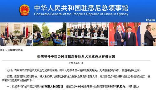 驻悉尼总领馆提醒境外中国公民谨慎选择经悉尼转机回国