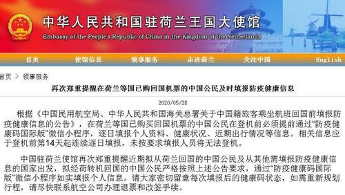 驻荷兰使馆再提醒已购回国机票中国公民填报健康信息