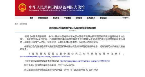 驻以色列使馆再提醒拟回国中国公民填报防疫健康码