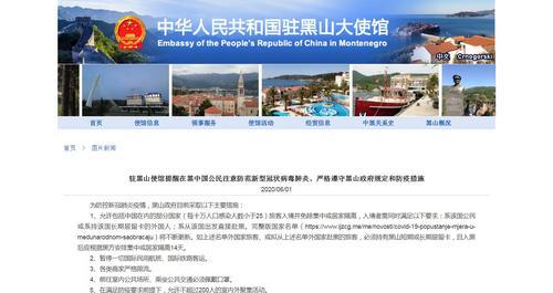 驻黑山使馆提醒中国公民遵守政府规定和防疫措施