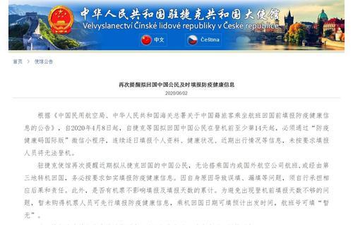 驻捷克使馆再次提醒拟回国中国公民填报防疫健康码
