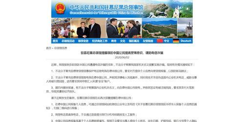 驻慕尼黑总领馆提醒领区中国公民谨防电信诈骗