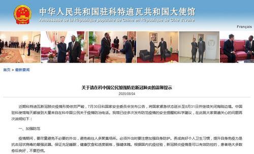 中国驻科特迪瓦使馆发布加强防范新冠肺炎温馨提示