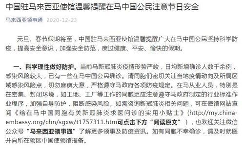 中国侨网图片来源:中国驻马来西亚大使馆微信公众号截图