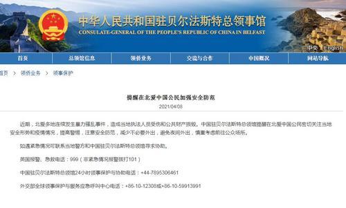 驻贝尔法斯特总领馆提醒当地中国公民加强安全防范