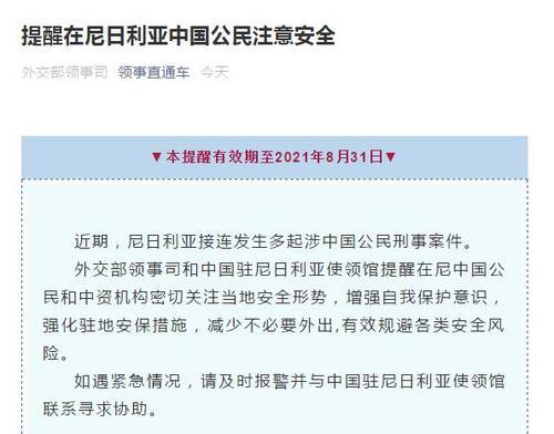 尼日利亚发生多起涉中国公民刑事案件外交部发提醒