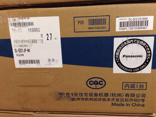"""china""""字样的马桶盖包装"""