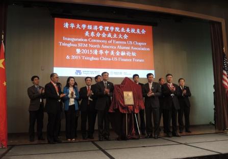 清华大学经济管理学院北美校友会成立美东分会