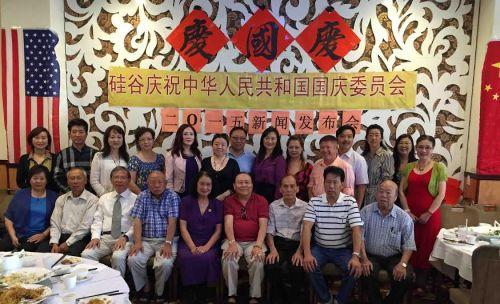 硅谷庆祝中华人民共和国国庆委员会举行新闻发布会,介绍今年庆国庆的系列活动和演出。图为参与庆祝活动的各侨团代表等合影。(美国《侨报》/陆杰夫