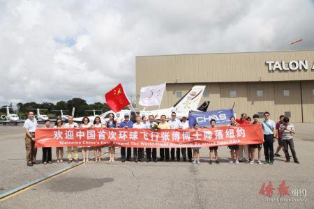 纽约华人飞行俱乐部成员与张博合影。