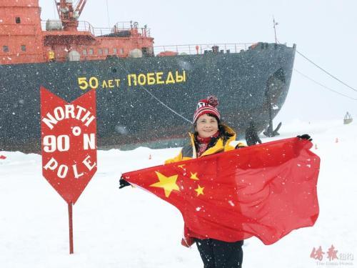 北极点展示五星红旗