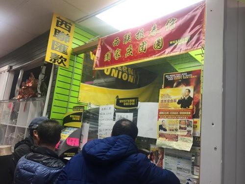 中国侨网春节将至,不少华裔民众纷纷前往各个汇款点给家人汇款。(美国《世界日报》/黄伊奕 摄)