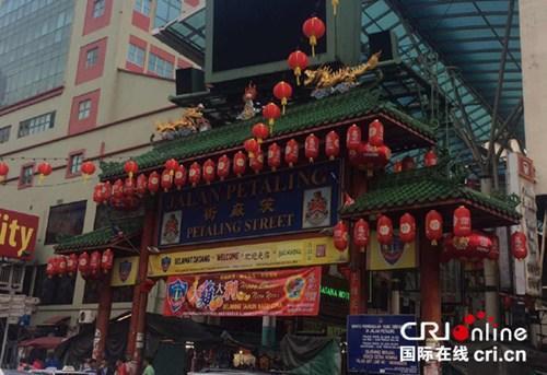 马来西亚华人很多也很牛 为何他们纷纷选择离