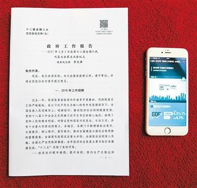 中国侨网图为首次印上二维码的政府工作报告文本。 新华社记者 王建华摄