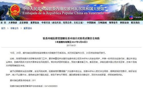 中国侨网(驻委内瑞拉大使馆网站截图)