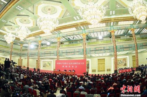 中国侨网10月17日,中国共产党第十九次全国代表大会新闻发言人庹震在北京人民大会堂举行新闻发布会。 中新社记者 盛佳鹏 摄