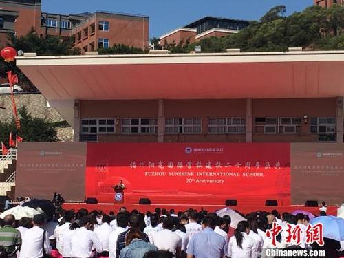 中国侨网26日,福建省福州阳光国际学校建校20周年庆于福州市举行。 叶秋云 摄