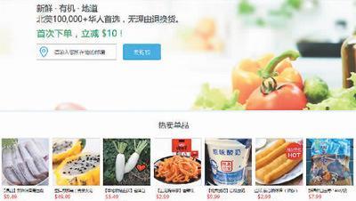 中国侨网图为美国华人创办的生鲜电商网站  图片来源:资料图片